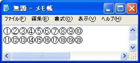 丸付き数字