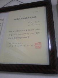 職業訓練指導員免許